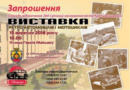 У Кропивницькому запрошують взяти участь у виставці ретромобілів