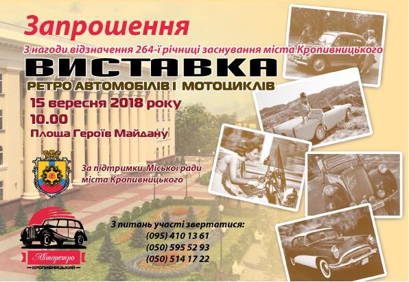 Без Купюр У Кропивницькому запрошують взяти участь у виставці ретромобілів Культура  Кропивницький День міста виставка ретро авто