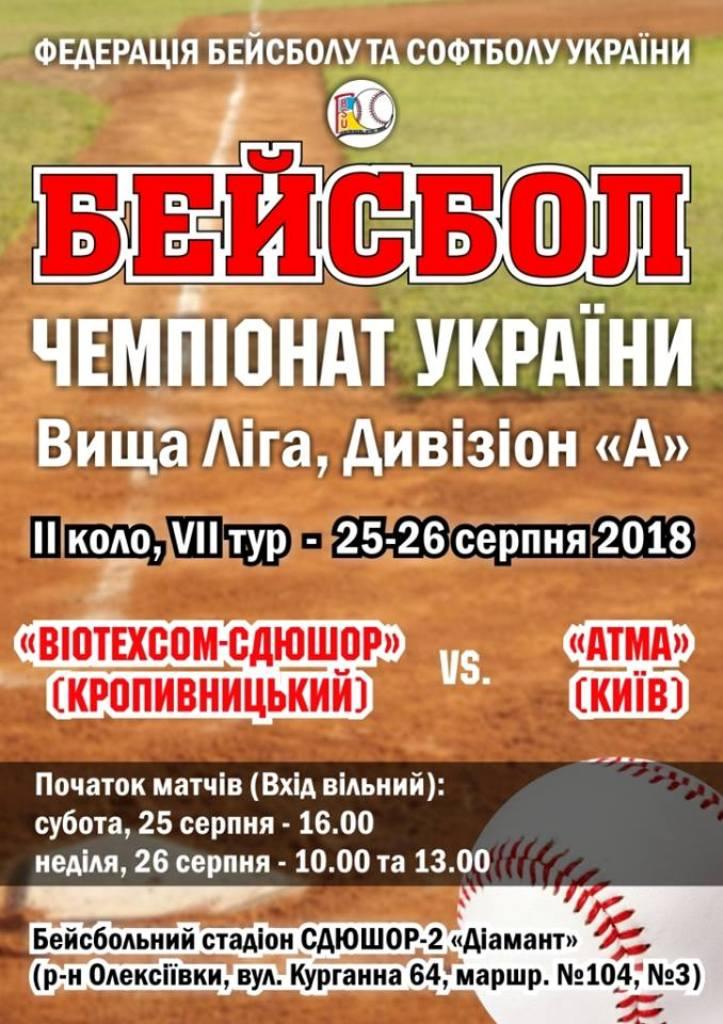 Без Купюр | Спорт | Розклад матчів з бейсболу, що проводяться в Кропивницькому у рамках Чемпіонату України 1