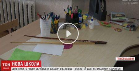 Нова українська школа у Кропивницькому: ні парт, ні підручників. ВІДЕО