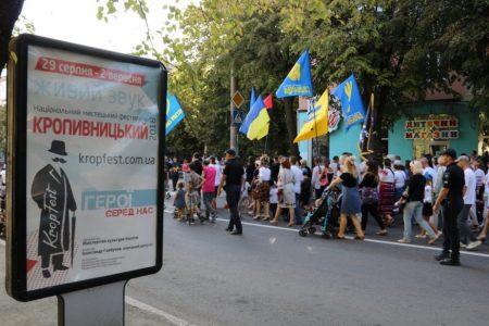 Завтра у Кропивницькому стартує Національний мистецький фестиваль