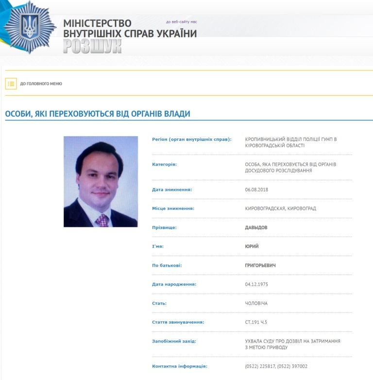 Поліція оголосила у розшук екс-голову правління ПрАТ «Креатив» Юрія Давидова - 1 - Рейдерство - Без Купюр