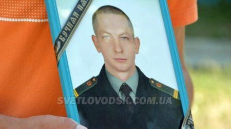 На Кіровоградщині попрощалися зі старшим сержантом Дмитром Ремезасом. ФОТО