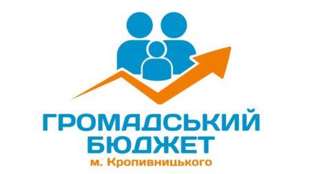 Кропивничани з вересня зможуть проголосувати за проект у рамках конкурсу «Громадський бюджет – 2019»