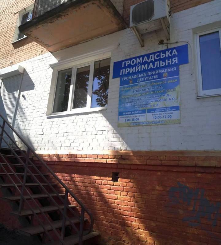 У Кропивницькому на ремонті вулиці Тютюшкіна заробить фірма з орбіти опоблоківців. ФОТО, ВІДЕО - 4 - Розслідування - Без Купюр
