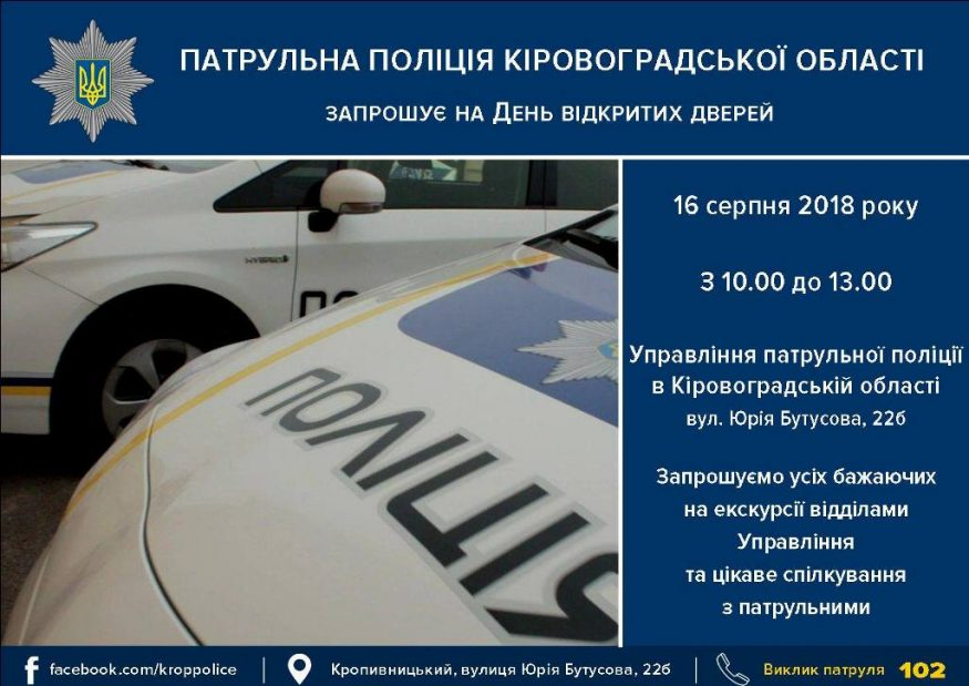 Без Купюр Патрульна поліція запрошує кропивничан на День відкритих дверей Події  Патрульна поліція Кропивницький день відкритих дверей