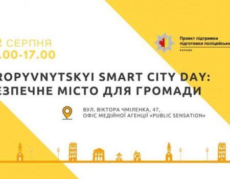 Кропивничан запрошують на форум-тренінг «Безпечне місто для громади»