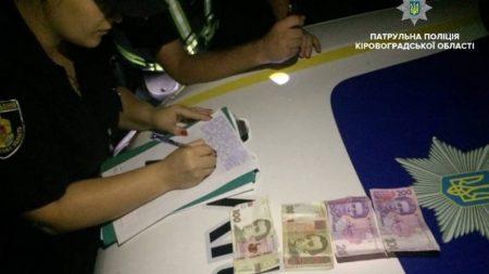 На Кіровоградщині водій, який їздив без посвідчення, намагався «відкупитися» від патрульних