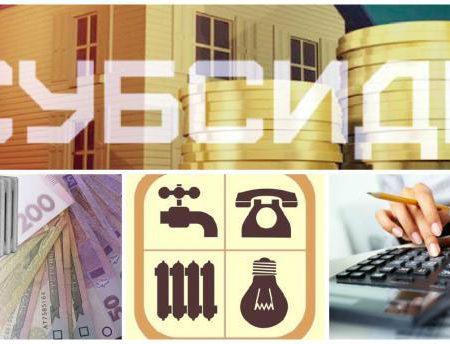 Відтепер кожен може дізнатися про розмір нарахованої субсидії онлайн