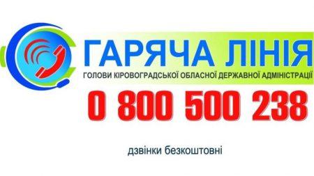 Завтра працюватиме «гаряча лінія» щодо переходу Кіровоградщини на цифрове мовлення