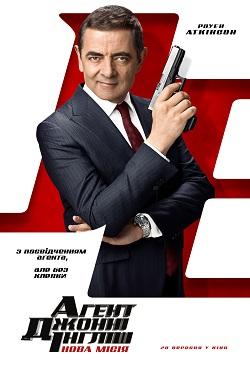 Без Купюр | Культура | Цього тижня у Кропивницькому відбудеться прем'єра комедійного  бойовика та детективного трилера 1