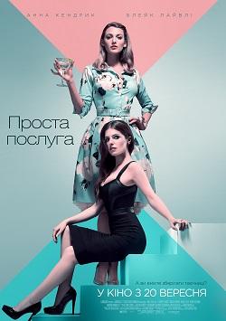 Цього тижня у Кропивницькому відбудеться прем'єра комедійного  бойовика та детективного трилера - 2 - Культура - Без Купюр
