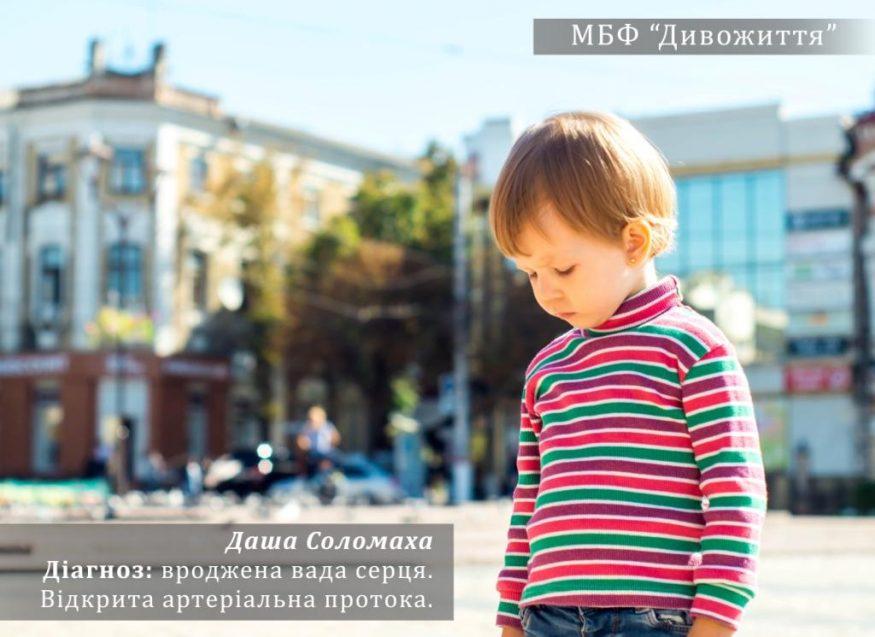 Вікторія Семененко | Благодійність | Родина з Кропивницького по копійці збирає 3 тисячі євро, щоб не зупинилося серце трирічної доньки. ФОТО 2