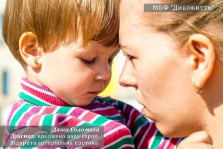 Родина з Кропивницького по копійці збирає 3 тисячі євро, щоб не зупинилося серце трирічної доньки. ФОТО