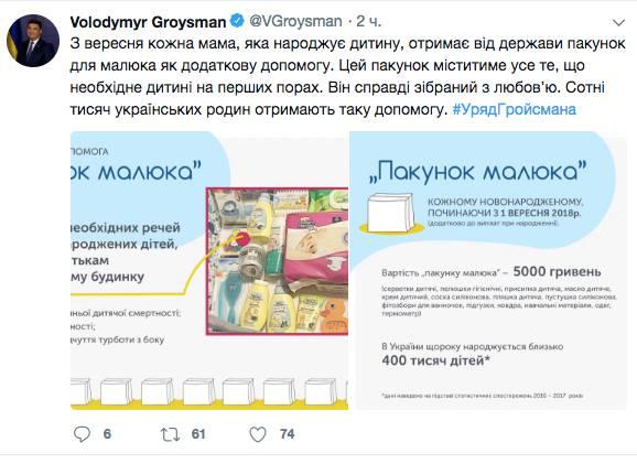 Бебі-бокси для новонароджених Кіровоградщини: піар Уряду за обласний бюджет - 1 - Політика - Без Купюр