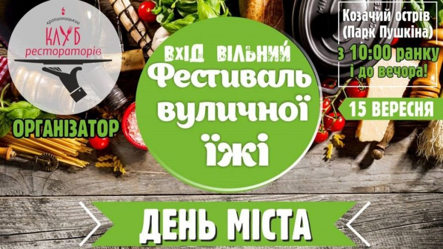 Без Купюр Кропивницькі ресторатори розповіли, чим частуватимуть на День міста Культура  Кропивницький вулична їжа