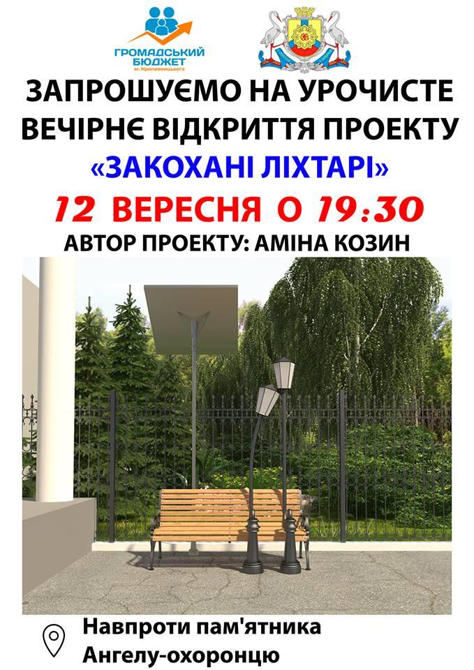 """У Кропивницькому урочисто відкриють """"закохані ліхтарі"""", що здійснюватимуть бажання. ФОТО - 1 - Події - Без Купюр"""