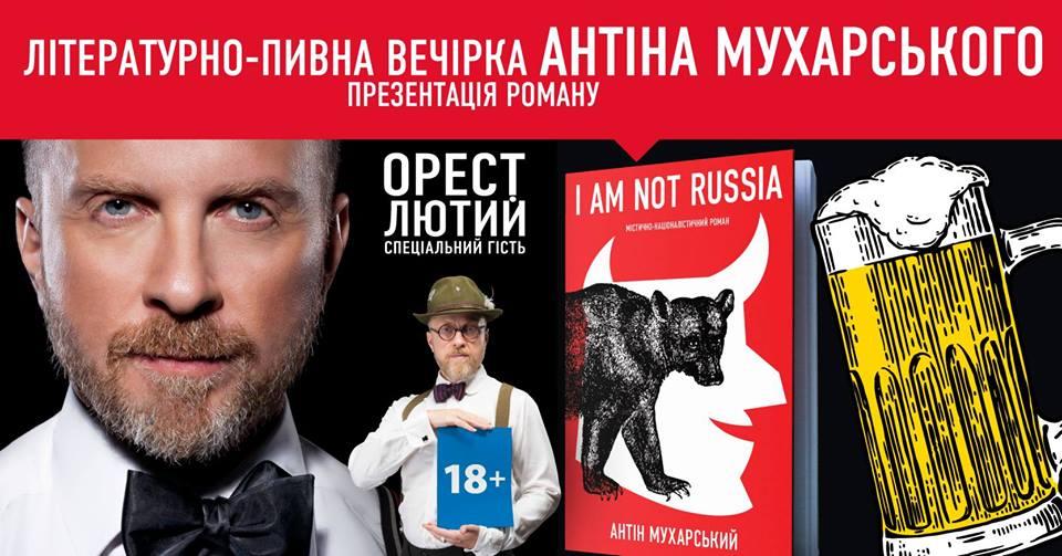 До Кропивницького завітають Антін Мухарський та Орест Лютий - 1 - Культура - Без Купюр