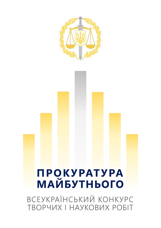 Без Купюр | Життя | Прокуратура Кіровоградської області оголосила конкурс творчих робіт на тему подолання корупції 1