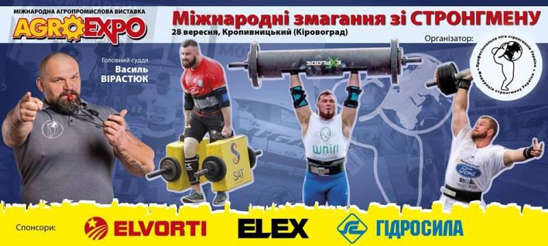 Без Купюр Завтра на AgroExpo відбудуться Міжнародні змагання зі стронгмену Події  Сергій Конюшок Агроекспо AgroExpo
