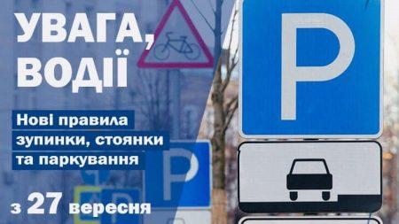 Вступили в дію нові правила зупинки, стоянки та паркування автомобілів