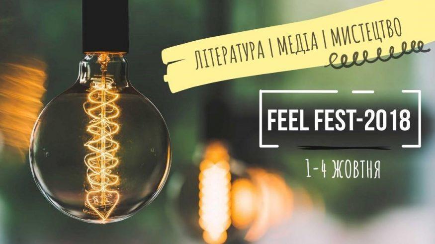 Без Купюр Кропивницький виш запрошує на Фестиваль літератури, мистецтва та медіа Feel Fest-2018 Культура  Кропивницький Feel Fest-2018