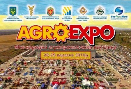 """""""AgroExpo 2018"""" у Кропивницькому відвідало понад 31 тисяча людей"""
