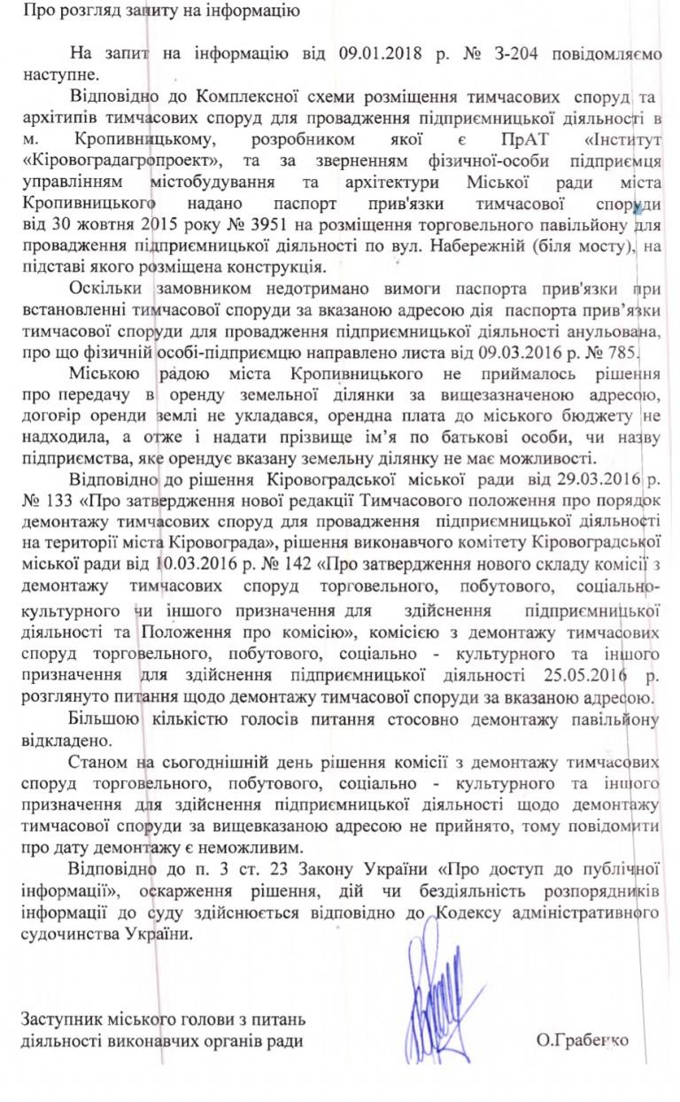 Без Купюр У Кропивницькому на набережній добудовують скандальний МАФ. ФОТО Події  маф Кропивницький Дехтярьов
