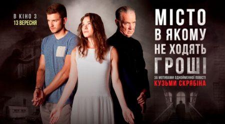 """У кінотеатрі """"Портал"""" стартувала прем'єра фільму за мотивами повісті Кузьми Скрябіна. ТРЕЙЛЕР"""