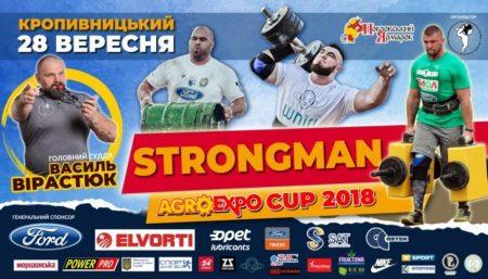 """В рамках """"Агроекспо"""" в Кропивницькому відбудуться міжнародні змагання зі стронгмену"""