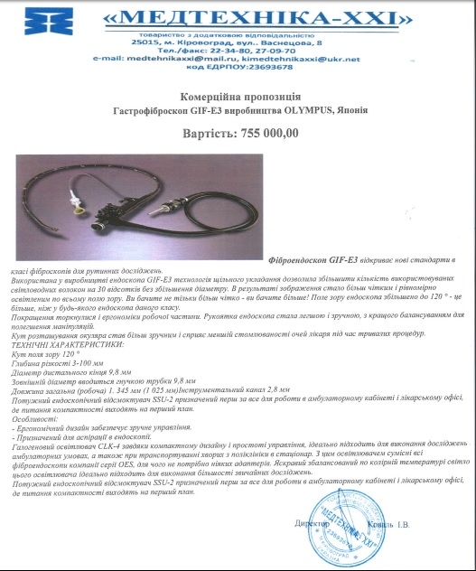 Ціна не для всіх: особливості закупівлі медобладнання на Кіровоградщині - 4 - Розслідування - Без Купюр