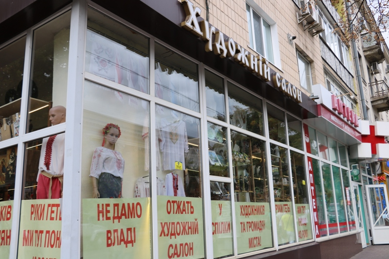 Художній салон виїхав з приміщення у центрі Кропивницького - 2 - Життя - Без Купюр