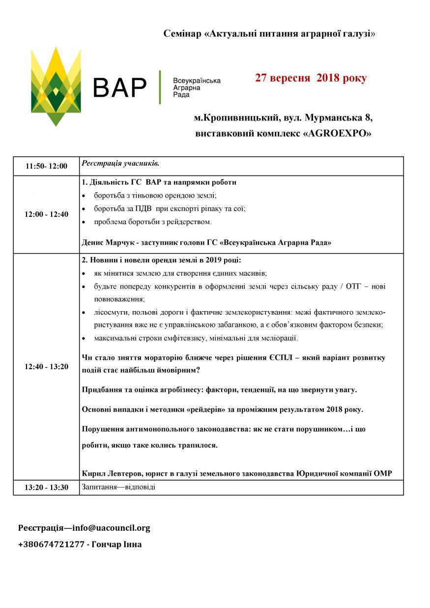 Без Купюр Всеукраїнська Аграрна Рада проведе у Кропивницькому семінар щодо проблеми рейдерства Життя  Рейдерство Кропивницький аграрна рада