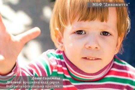 У Кропивницькому збирають гроші на операцію 3-річній дівчинці, потрібно ще 80 тисяч
