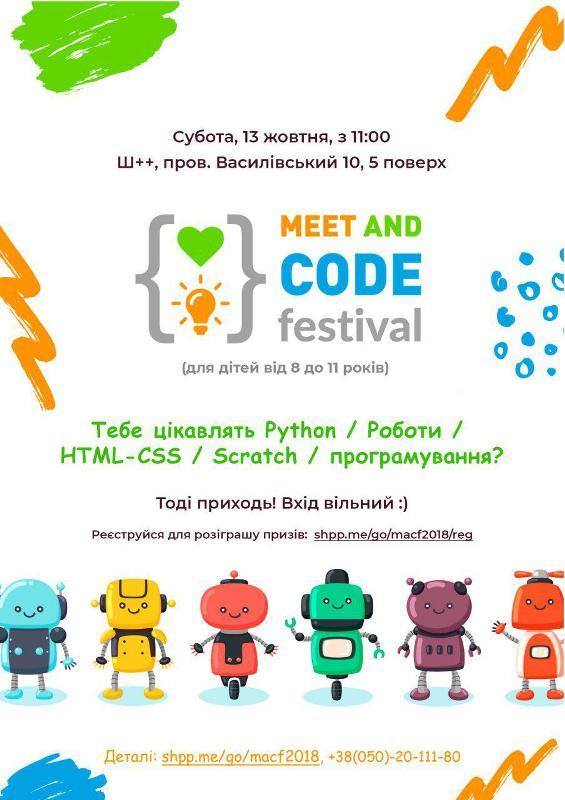 Без Купюр У Кропивницькому відбудеться фестиваль для знайомства школярів із програмуванням Культура  Школа програмування Ш++ Кропивницький