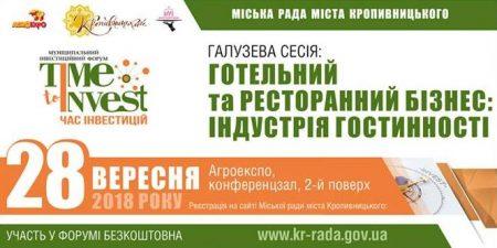 В Кропивницькому проведуть форум готельно-ресторанної індустрії