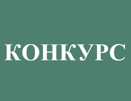 У Кропивницькому оголошено конкурс на посаду директора НВО №35