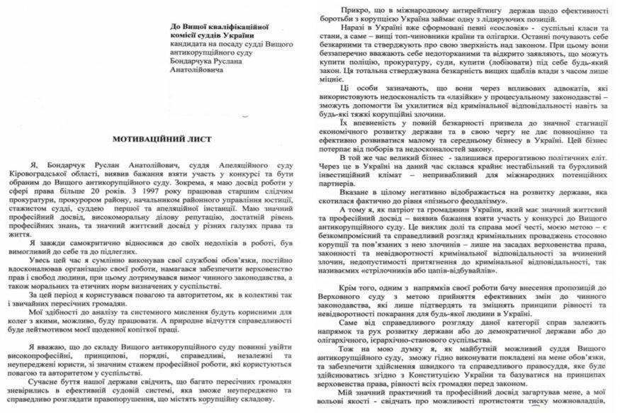 Двоє суддів з Кропивницького хочуть працювати в Антикорупційному суді – досьє - 4 - Оцінювання суддів - Без Купюр