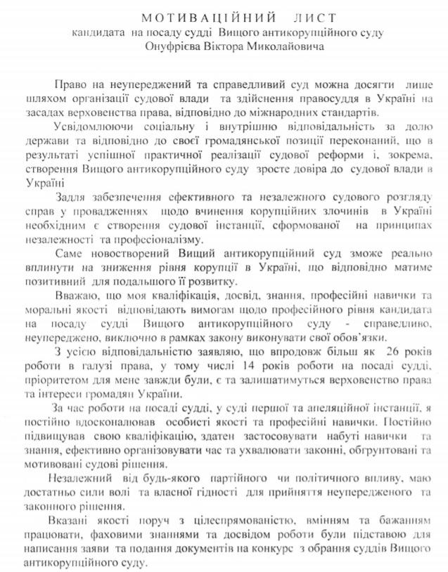 Двоє суддів з Кропивницького хочуть працювати в Антикорупційному суді – досьє - 2 - Оцінювання суддів - Без Купюр
