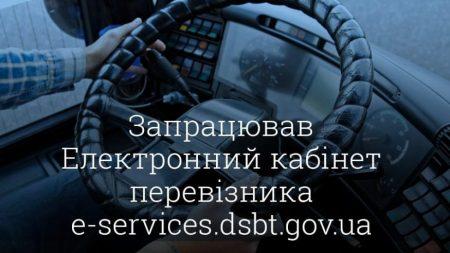 Відтепер пасажири та перевізники мають можливість користуватися новим електронним сервісом