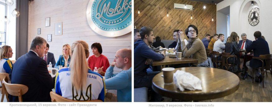 Селфі-тур Порошенка на Дні міст України: відеоогляд - 1 - Думки з приводу - Без Купюр