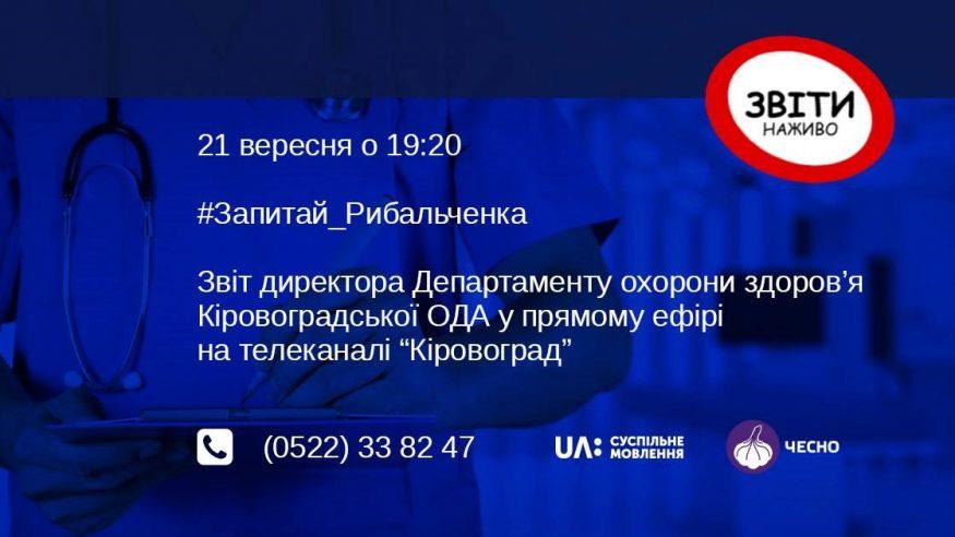 Без Купюр Головний медик області звітуватиме онлайн Події  олег рибальченко медична реформа Кропивницький Звіти наживо