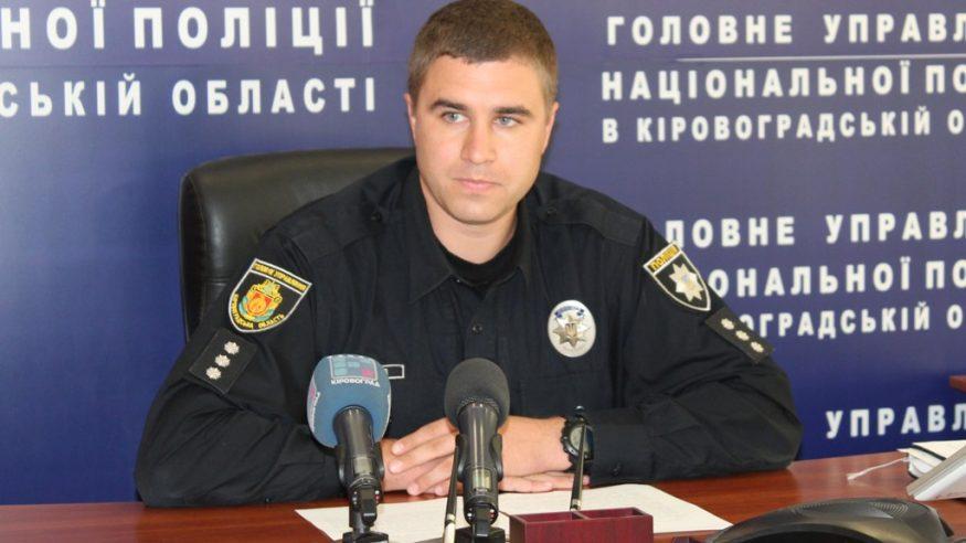 Без Купюр | Події | На Кіровоградщині вакантні 10 посад дільничних офіцерів 1