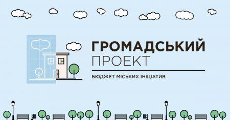 У Кропивницькому провели промiжний пiдрахунок голосiв конкурсних проектів «Громадський бюджет – 2019»