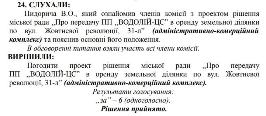 Без Купюр   Корупція   Райкович зупинив земельне рішення, через яке депутата запідозрили в хабарництві 1