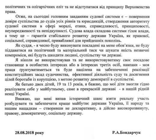Двоє суддів з Кропивницького хочуть працювати в Антикорупційному суді – досьє - 5 - Оцінювання суддів - Без Купюр