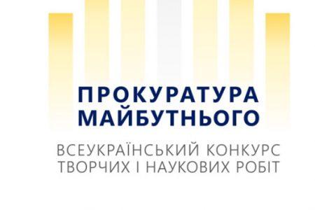 Прокуратура Кіровоградської області оголосила конкурс творчих робіт на тему подолання корупції