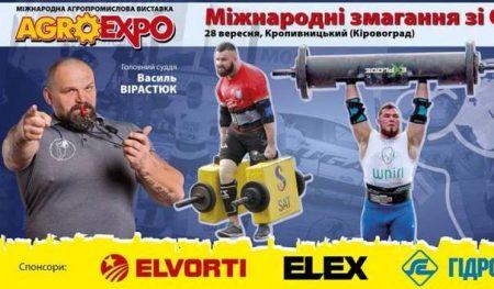 Завтра на AgroExpo відбудуться Міжнародні змагання зі стронгмену