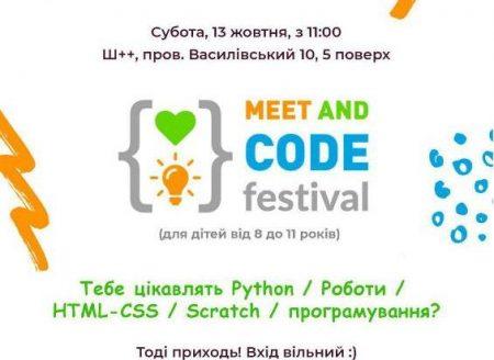 У Кропивницькому відбудеться фестиваль для знайомства школярів із програмуванням