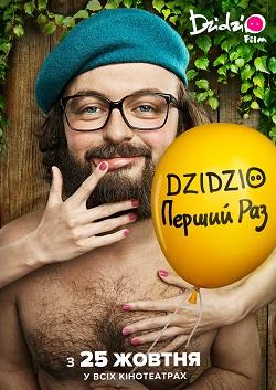 Без Купюр | Культура | Кропивницький: прем'єра фільму про українського співака DZIDZIO 1